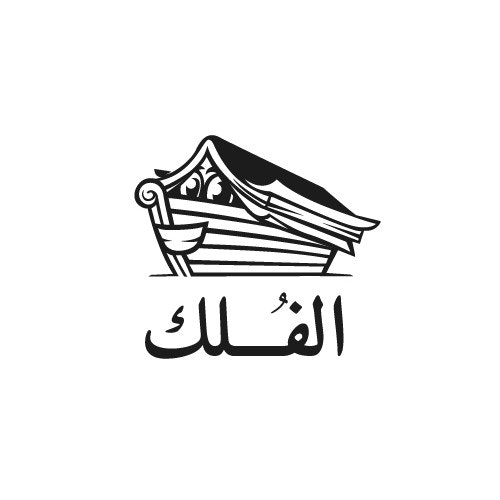 Ship logo with the title 'Alfulk pubisher - logo/mascot'