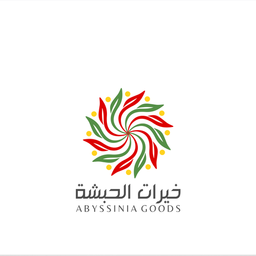 Arabic logo with the title 'خيرات الحبشة'